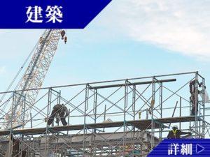 松井建設の建築