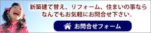松井建設 お問合せフォーム