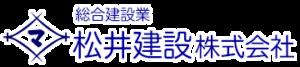 松井建設 ロゴ