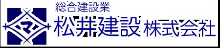 松井建設株式会社|建築・土木|駿東郡小山町