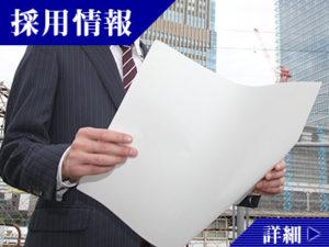 松井建設の採用情報