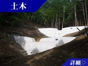 松井建設の土木