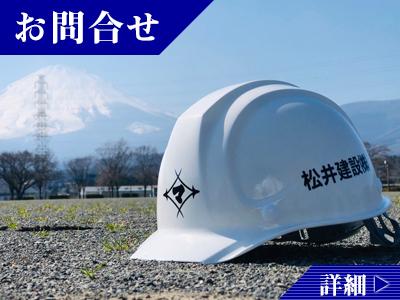 松井建設のお問合せ